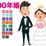 100年婚
